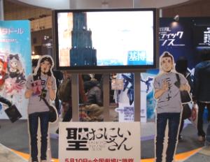 アニメコンテンツエキスポ2013