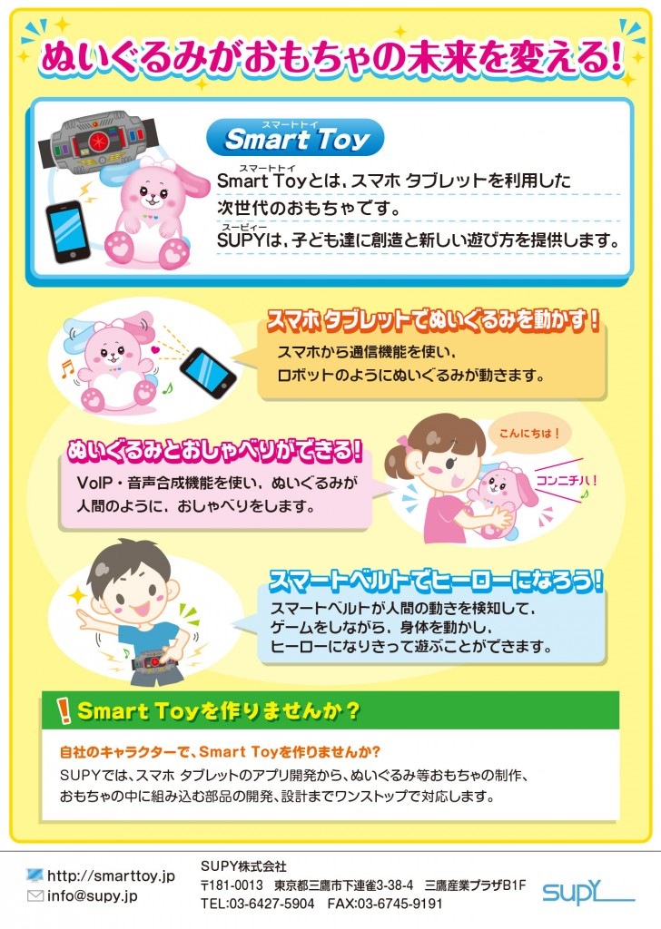 Android Bazaar and Conference IN秋葉原に、スマートトイを出展いたします