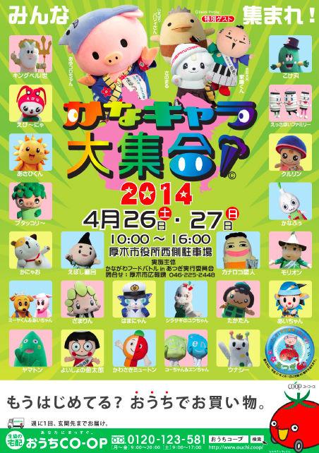 神奈川県厚木市でゆるキャラのイベント「かなキャラ大集合!2014」