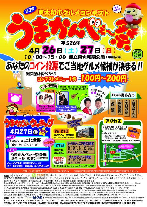第3回東大和市グルメコンテスト「うまかんべぇ~祭」が開催