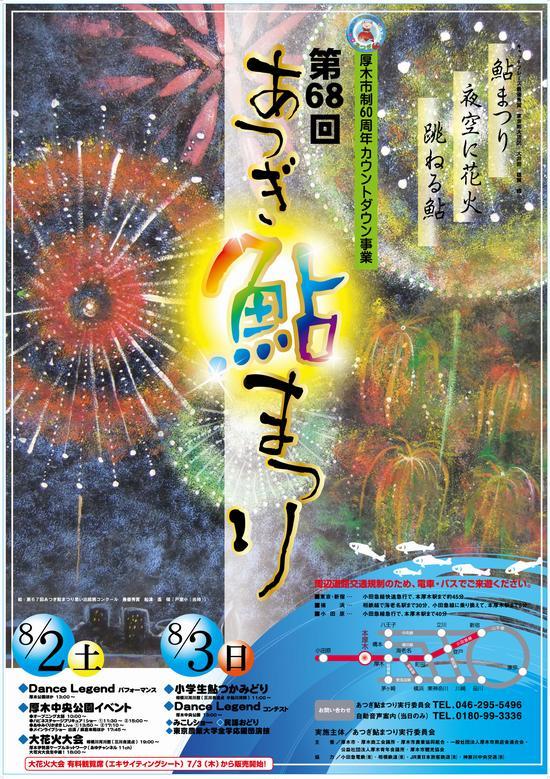 厚木市のご当地キャラ「あゆコロちゃん」に会いに行ってみては?第68回あつぎ鮎まつり開催!