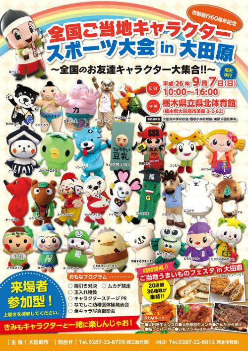 全国ご当地キャラクタースポーツ大会in大田原が開催!