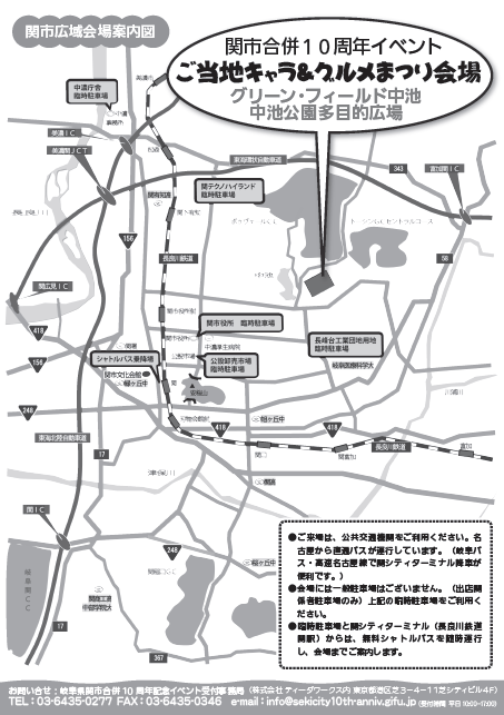 岐阜県関市がご当地キャラ&グルメまつりを開催!