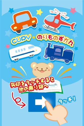 幼児・子供向け無料知育アプリで遊ぼう!0〜3歳児対象