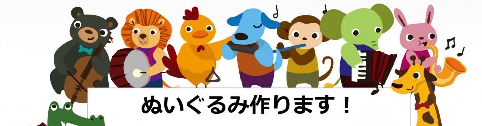 cropped-ぬいぐるみ法人サイト_TOP元画像_2.jpg