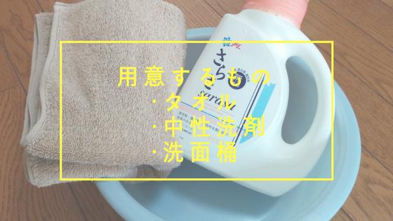 ぬいぐるみ洗濯で用意するもの