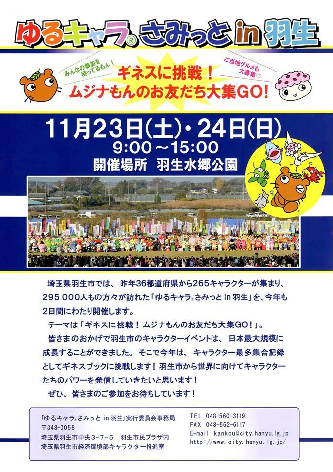 ゆるキャラサミットin羽生が2013年も開催決定!