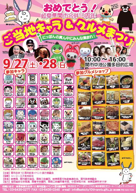 岐阜県関市がご当地キャラ&グルメまつりを開催