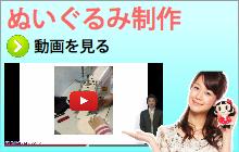 ぬいぐるみ制作の流れを動画でご紹介