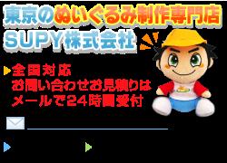 東京のぬいぐるみ制作専門店SUPY